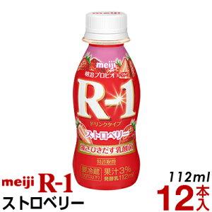 明治 R-1 ヨーグルト ドリンクタイプストロベリー【クール便】ヨーグルト飲料 乳酸菌飲料 飲むヨーグルトアールワン R1 プロビオヨーグルト Meiji R1ドリンク R1乳酸菌