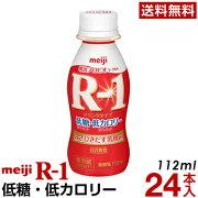 明治R-1ドリンク低糖・低カロリー24本入り乳酸菌飲料飲むヨーグルトヨーグルトドリンクヨーグルト飲料r-1プロビオヨーグルトドリンクタイプ【クール便】