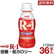明治R-1ドリンク低糖・低カロリー36本入り乳酸菌飲料飲むヨーグルトヨーグルトドリンクヨーグルト飲料r-1プロビオヨーグルトドリンクタイプ【クール便】