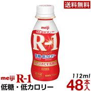 明治R-1ドリンク低糖・低カロリー48本入り乳酸菌飲料飲むヨーグルトヨーグルトドリンクヨーグルト飲料r-1プロビオヨーグルトドリンクタイプ【クール便】
