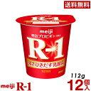 明治 R-1 ヨーグルト 食べるタイプ 12個【送料無料】【クール便】ヨーグルト食品 発酵乳 食べるヨーグルト プロビオヨーグルト Meiji R-1乳酸菌 ハードタイプ