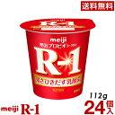 明治 R-1 ヨーグルト 食べるタイプ 24個【送料無料】【クール便】ヨーグルト食品 発酵乳 食べるヨーグルト プロビオヨーグルト Meiji R-1乳酸菌 R-1ヨーグルト