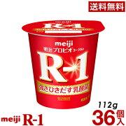 明治プロビオヨーグルトR-136個入り食べるタイプ乳酸菌食品ヨーグルト食品【クール便】