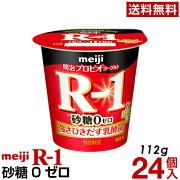 明治プロビオヨーグルトR-1砂糖0ゼロ24個入り食べるタイプ乳酸菌食品ヨーグルト食品【クール便】