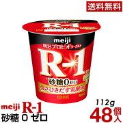 明治プロビオヨーグルトR-1砂糖0ゼロ48個入り食べるタイプ乳酸菌食品ヨーグルト食品【クール便】