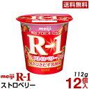 明治 R-1 ヨーグルト 食べるタイプ 12個ストロベリー【送料無料】【クール便】ヨーグルト食品 発酵乳 食べるヨーグルト プロビオヨーグルト Meiji R-1乳酸菌