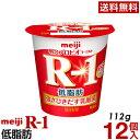 明治 R-1 ヨーグルト 食べるタイプ 12個低脂肪【送料無料】【クール便】ヨーグルト食品 発酵乳 食べるヨーグルト プロビオヨーグルト Meiji R-1乳酸菌 R-1ヨーグルト