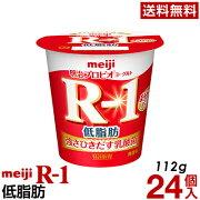 明治プロビオヨーグルトR-1低脂肪24個入り食べるタイプ乳酸菌食品ヨーグルト食品【クール便】
