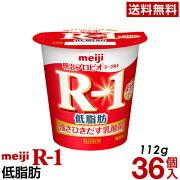 明治プロビオヨーグルトR-1低脂肪36個入り食べるタイプ乳酸菌食品ヨーグルト食品【クール便】