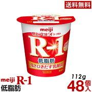明治プロビオヨーグルトR-1低脂肪48個入り食べるタイプ乳酸菌食品ヨーグルト食品【クール便】