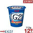 明治 LG21 ヨーグルト 食べるタイプ 12個【送料無料】【クール便】ヨーグルト食品 発酵乳 食べるヨーグルト プロビオヨーグルト Meiji