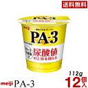 明治 PA-3 ヨーグルト 食べるタイプ 12個【送料無料】【クール便】ヨーグルト食品 発酵乳 食べるヨーグルト プロビオヨーグルト Meiji プリン体