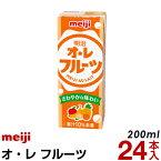【明治 フルーツ 牛乳】 明治 オ・レ フルーツ 200ml 24本入り