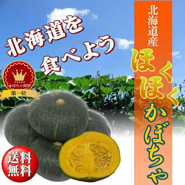 【お待たせしました!】大人気☆北海道産ほくほくかぼちゃ 10kg(4~8玉)【送料無料】