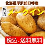 【送料無料】北海道厚沢部町産メークイン2Lサイズ10kg