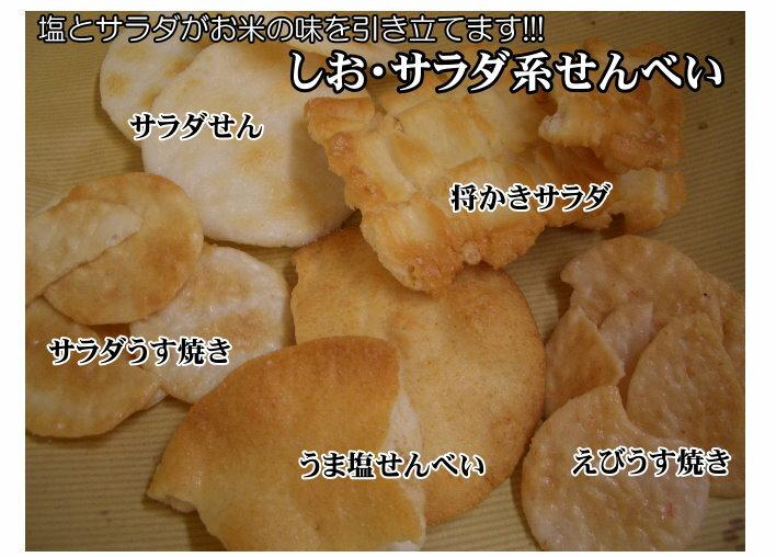 【訳あり】【割れちゃった】<> われせんべい15袋入り+オマケ