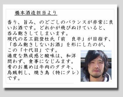 橋本酒造『純米大吟醸十代目』