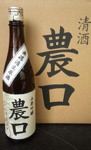 あの農口杜氏の酒が味わえます。農口酒造/農口杜氏の造る酒山廃吟醸無濾過生原酒720ml