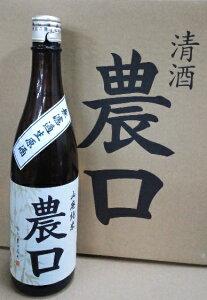 あの神の手を持つ名杜氏、農口尚彦杜氏の酒が味わえます。農口酒造/農口杜氏の造る酒山廃純米無...