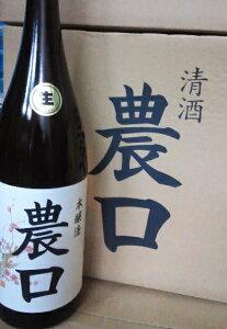 あの神の手を持つ名杜氏、農口尚彦杜氏の酒が味わえます。農口酒造/農口杜氏の造る酒本醸造無濾...