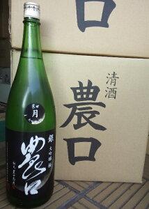 あの農口杜氏の酒が味わえます。農口酒造/農口杜氏の造る酒■「銀/月」大吟醸「極」無濾過生原...