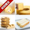 初回限定 お買い得 スイーツ 4点セット バウムクーヘン ロールケーキ チーズケーキ 送料無料…