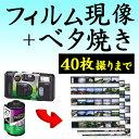 カラーフィルム現像+ベタ焼き 4...