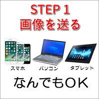 STEP1画像送信する