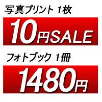 写真プリント10円
