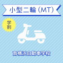 【神奈川県横浜市】小型二輪MTコース(学生料金)<免許なし/原付免許所持対象>