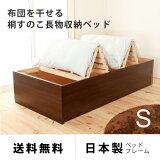 シングルベッド/日本製フレーム/布団を干せる桐すのこ長物収納ベッド布団を干せる&通気背の良いすのこ仕様&長物収納