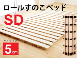 高さ約5cmとハイタイプのロールすのこベッド・収納も可能な便利スノコマット・シングルベッド