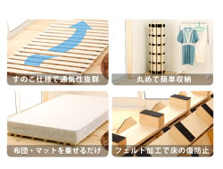 高さ約5cmとハイタイプのロール桐すのこベッド・収納も可能な便利スノコマット・シングルベッド