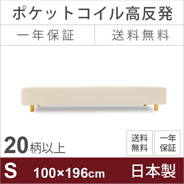 【組立設置無料】100×196cmシングルサイズ 高反発ウレタン入りポケットコイル脚付きマットレスベッド 国産・日本製 寝心地は非常に硬め 4本脚仕様:源ベッド