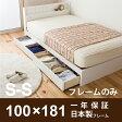 ショートシングルサイズ 多サイズ展開収納付ベッド日本製・送料無料  日本製フレーム★コンパクトベッド★smtbkd