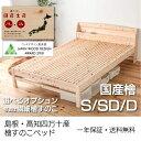 ひのきベッド ヒノキすのこベッド すのこベッド 日本製 国産...