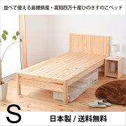 ベッドシングルサイズ スノコベッド