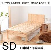 ベッドセミダブルサイズ スノコベッド