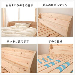 【送料無料】無塗装ひのき効果で香りよいひのきベッド・2口コンセント付・棚付きひのきすのこベッド・セミダブルベッド
