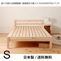 【送料無料・国産】高知四万十産シンプルひのきベッドすのこベッドシングルサイズ★お求めやすくシンプルでどんなスタイルにでも合わせやすい【smtbkd】☆レビューを約束すればプレゼント有☆
