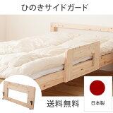 日本製・送料無料  ベッド 手すり サイドガード ベッドガード ひのき材 サイドガード ベッドガード★JIS規格合格の外れにくさ