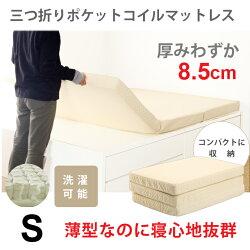 【送料無料】薄さわずか8.5センチ!ポケットコイル・シングル三つ折が出来て収納に便利!側地も洗えて清潔!※フレームは付属されません。