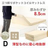 薄型3つ折りポケットコイルマットレスベッド『ダブルサイズ』★厚さ8.5センチ!ポケットコイルなのに三つ折が出来て収納に便利!カバーのみ洗濯可能