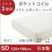 セミダブルサイズ ポケットコイルマットレスベッド