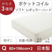 クイーンサイズ(80cm幅の分割タイプ)日本製 ポケットコイルマットレスベッド お子様も安心の防菌・防臭・防ダニ加工済 選べる3種類の寝心地 広島工場での受注生産品