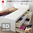 5杯引出 大収納ベッドセミダブルサイズ 日本製フレームで頑丈 コンセント付き 引き出しは全てスライドレールでスムーズに開閉 マットレスは付属しません 送料無料