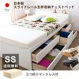 5杯引出 大収納ベッドセミシングルサイズ 三つ折りポケットコイルマットレス付き  日本製フレームで頑丈 コンセント付き 引き出しは全てスライドレールでスムーズに開閉 送料無料