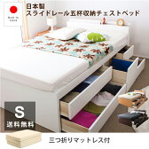 5杯引出 大収納ベッドシングルサイズ 三つ折りポケットコイルマットレス付き  日本製フレームで頑丈 コンセント付き 引き出しは全てスライドレールでスムーズに開閉 送料無料