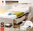 日本製フレーム 照明棚コンセント付き シングルサイズチェスト(引出し)大量収納ベッド フレームのみ 送料無料