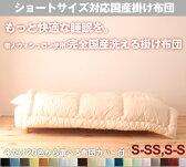 ショートサイズ専用 洗える掛け布団+布団カバー 140*190cm カラーは全20色 代金引換は選択不可